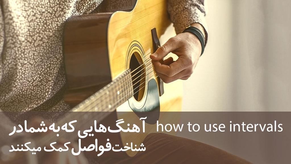 آهنگهایی که به شما در شناخت فواصل کمک میکنند